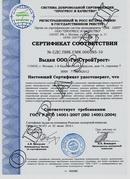 Сертификат соответствия требованиям стандарта ISO 14001-2015