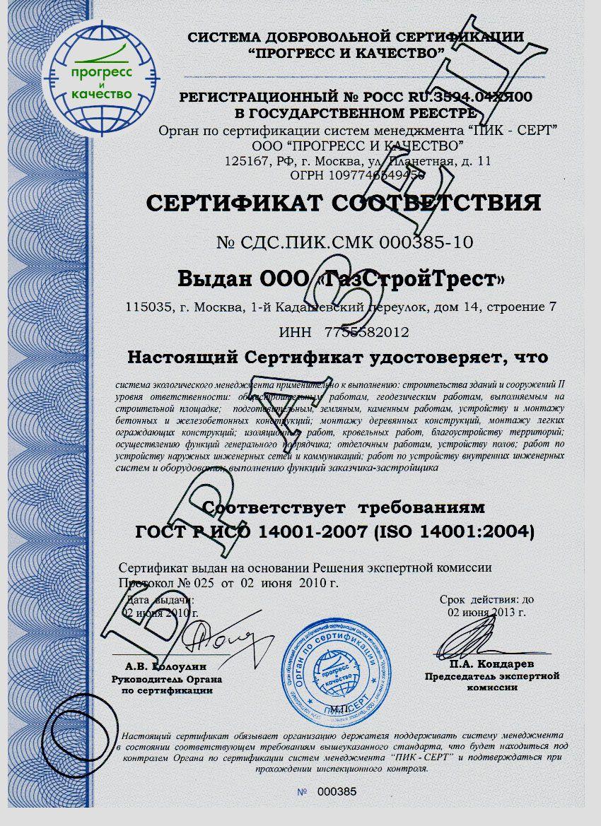 оформить сертификат ИСО 14001 2007 в Махачкале