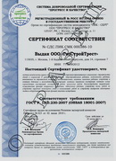 Сертификат соответствия требованиям стандарта OHSAS 18001-2007