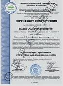 Сертификат соответствия требованиям стандарта IS0 9001:2015